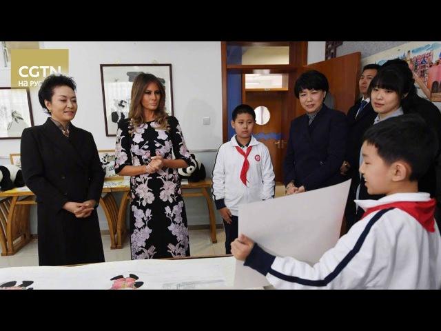 Пэн Лиюань с Меланией Трамп на уроке рисования в школе Баньчан взяли в руки кис ...