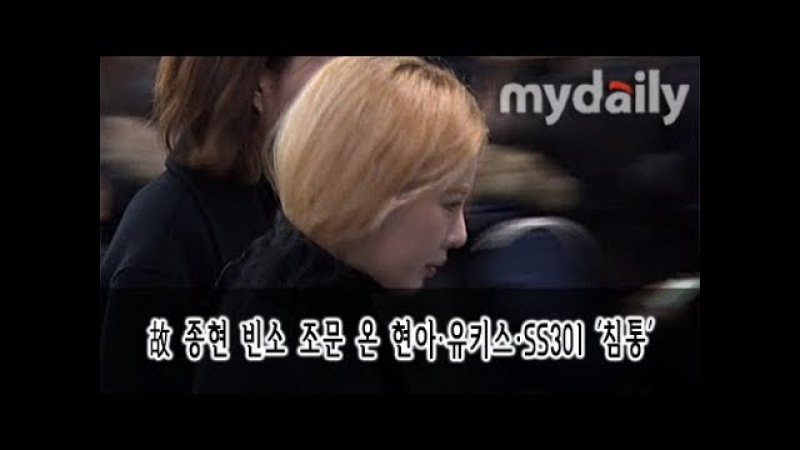 故 종현 빈소 조문 온 현아(Hyuna)·유키스(U KISS)·SS301(더블에스301) 침통 [MD동영상]