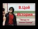 "Виктор Цой - История ""Звезда по имени Солнце"""