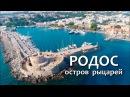 Остров рыцарей РОДОС ♥ ГРЕЦИЯ