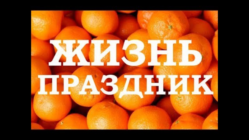 Вадим Зеланд — Оранжевый праздник