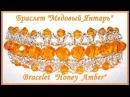 Бисероплетение - Браслет из бисера Медовый Янтарь / DIY Beaded Bracelet Honey Amber eng
