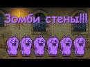 The Battle Cats Новые Зомби Стены Coffin Zoge в Батл Кэтс I Quarantine Isles The Infect