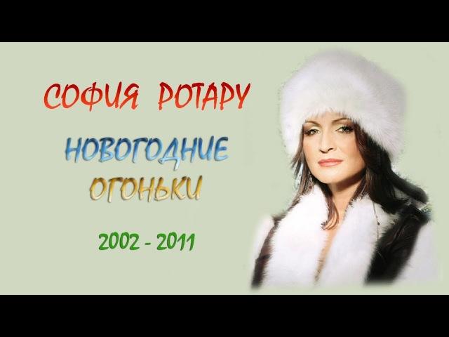 София Ротару - Новогодние Огоньки ОРТ/НТВ (2002-2011)