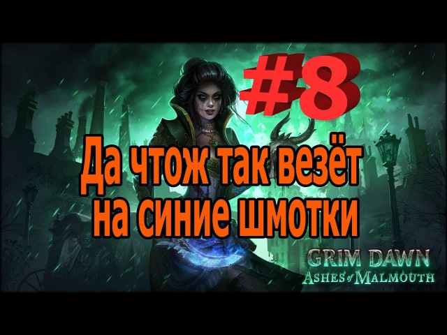 Да чтож так везёт на синие шмотки Grim Dawn 8