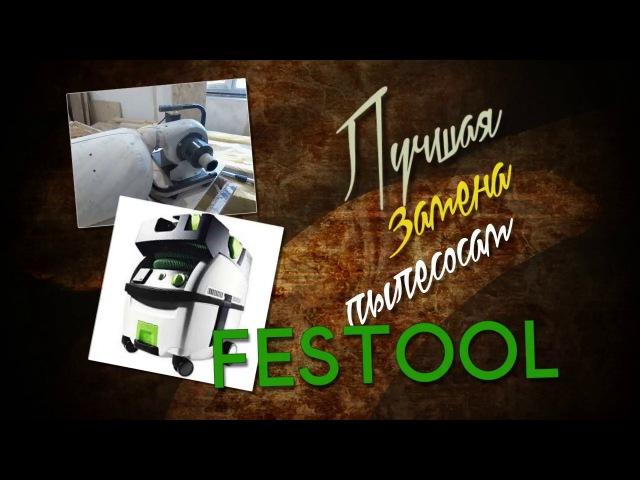 Лучшая замена пылесосам FESTOOL/The best replacement for vacuum cleaners FESTOOL