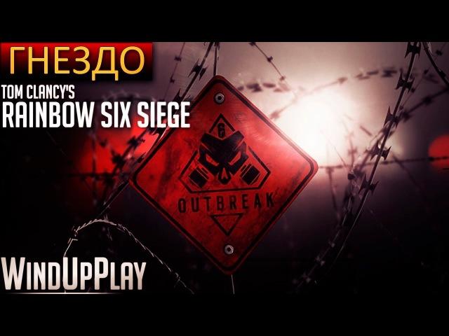 😈 Tom Clancy's Rainbow Six Siege OUTBREAK | TS 🔥| Гнездо, Часть 1 ! 😈