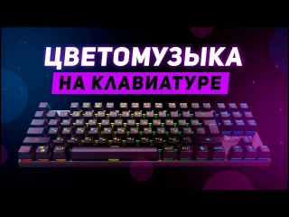 Цветомузыка на клавиатуре QCyber Dominator TKL