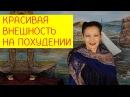 Как подтянуть обвисшую кожу в любом возрасте на похудении Галина Гроссманн