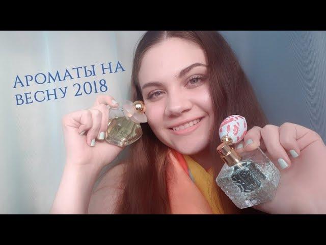 Мои весенние ароматы (Вероника Коняхина)