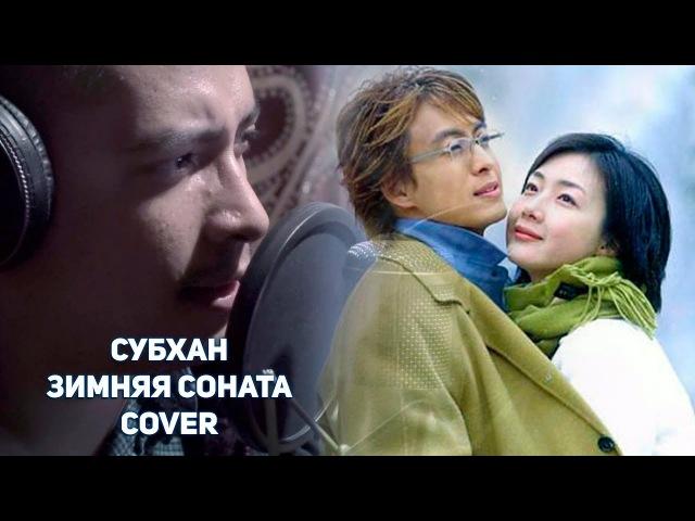 Subxan Субхан Зимняя соната Cover Qish sonatasi 2017