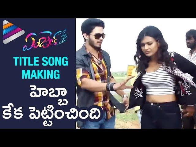 Angel Movie Title Song Making | Hebah Patel | Naga Anvesh | Sapthagiri | Angel | Telugu Filmnagar