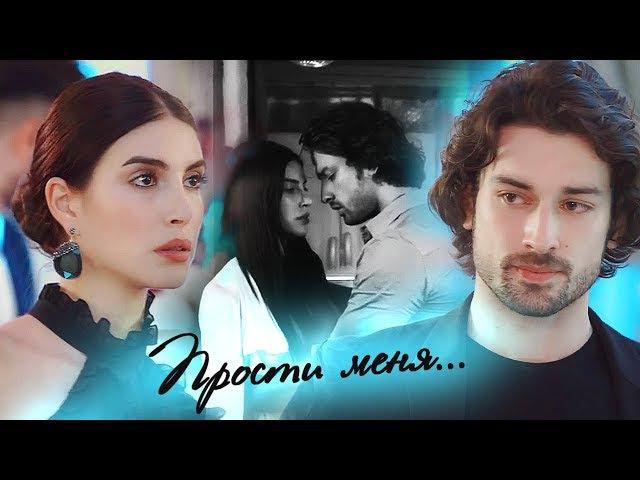 Хазан и Синан Hazan Sinan - Прости