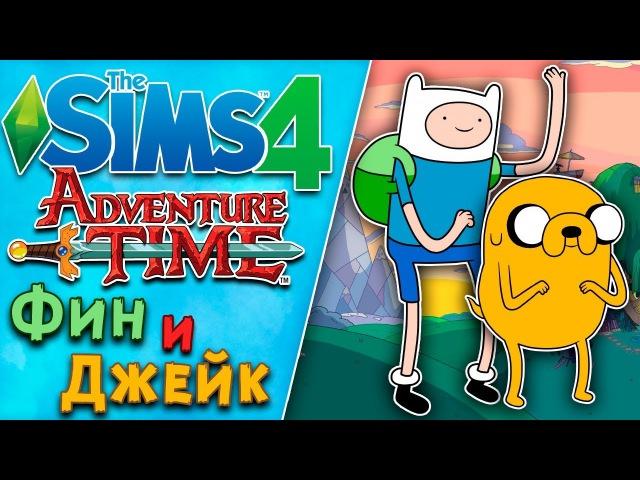 ФИН и ДЖЕЙК | The Sims 4 Adventure Time CAS