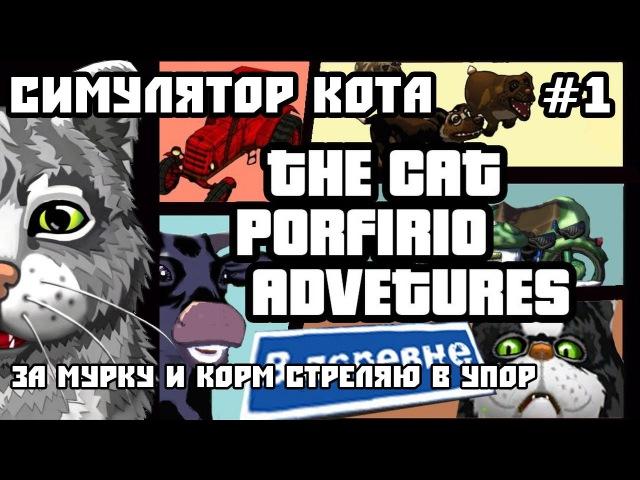 Симулятор кота. За мурку и корм стреляю в упор - Летсплей The Cat! Porfirio's Adventure 1