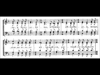Единородный Сыне сербский напев из сборника Азеева