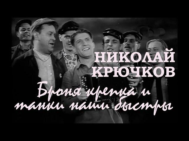 Николай Крючков. Марш танкистов (Броня крепка, и танки наши быстры / Трактористы, 1939. OST