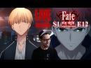 [Vezaks: реакция ] ФИНАЛЬНЫЙ СЛИВ ШИРО! Fate/Stay Night UBW - 1 сезон 12 серия *redirect*