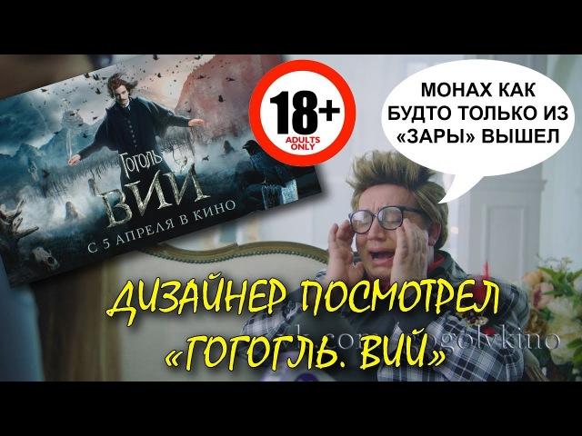Дизайнер (Бурунов) посмотрел Гоголь. Вий