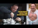 Михаил Кокляев Не знаешь что делать иди в зал