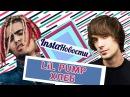 Insta Новости • 2017 • Lil PUMP концерт в Москве 10/11 Tesla Place и интервью с ХЛЕБ — о2тв: InstaНовости