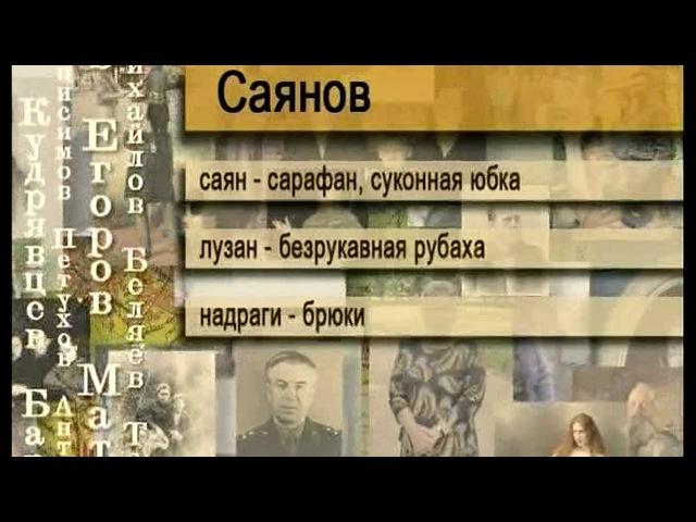 Все фамилии России. Выпуск № 309