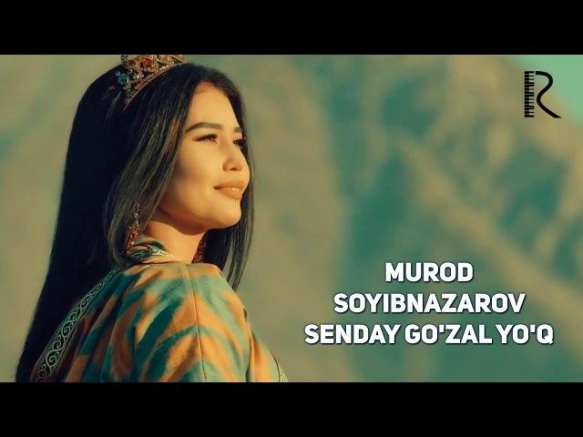 Murod Soyibnazarov - Senday go'zal yo'q | Мурод Сойибназаров - Сендай гузал йук