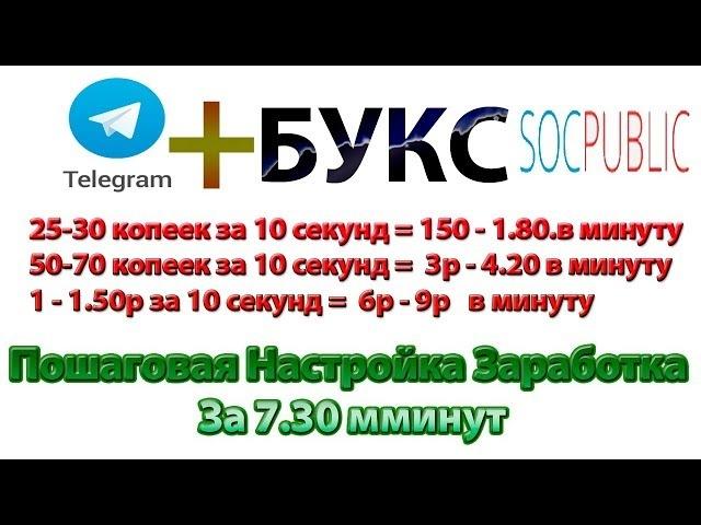 ПОШАГОВАЯ НАСТРОЙКА ЗАРАБОТКА - ЗА 7.30 минут
