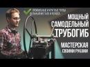 Как сделать трубогиб своими руками Обустройство мастерской и самодельные станки rfr cltkfnm nhe jub cdjbvb herfvb j ecnhjqc