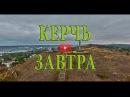 Презентация Керчи на строительном форуме в Ялте