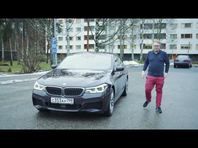 ГИГАНТСКИЙ ХЭТЧБЕК/ALL NEW BMW 630d GT 2018/БОЛЬШОЙ ТЕСТ ДРАЙВ