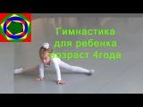 Гимнастика для детей Возраст 4 года Gymnastics for the children