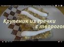 Buckwheat Cake . Что приготовить на ужин? Крупеник из гречки с творогом. Вкусно и полезно.