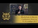 💼 📈 Blockchain Bitcoin Conference Moscow 15 16 ноября 2017