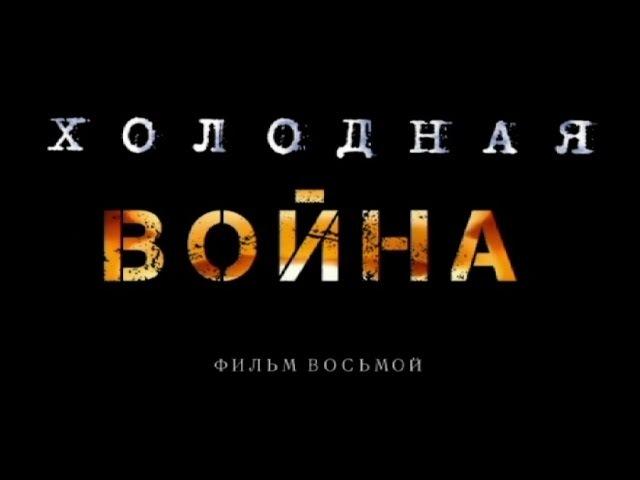 «Холодная война» Фильм восьмой