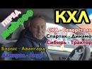 Барыс - Авангард / Адмирал - Амур / Сибирь - Трактор / Спартак - Динамо / СКА - Северсталь / КХЛ