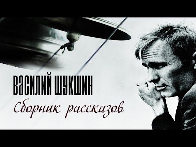 Василий Шукшин | Сборник Рассказов (аудиоспектакль)