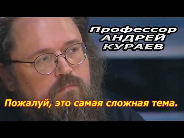 Что такое АД?/Ад назначен сатане/Профессор Андрей Кураев.