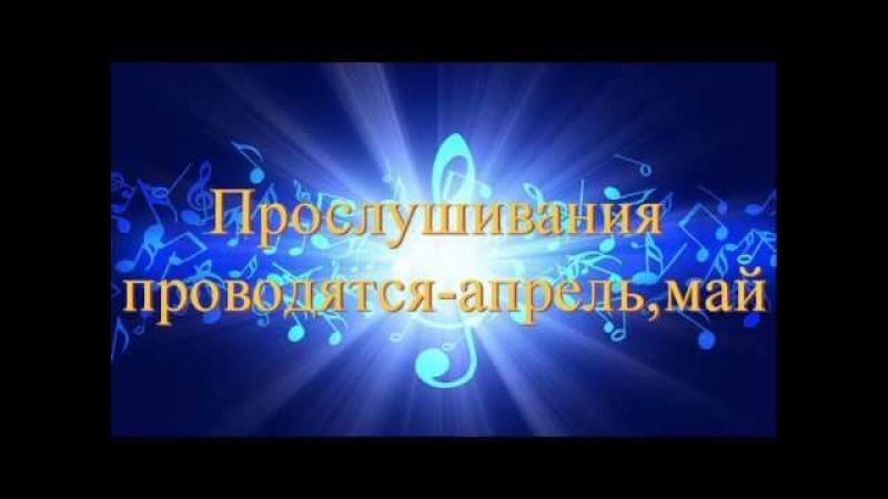 Набор детей в образцовый ансамбль Бубенцы 2018 г