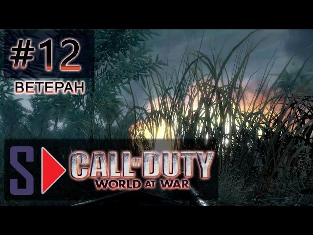 Call of Duty World at War (сложность Ветеран) - 12 Взрывай и выжигай