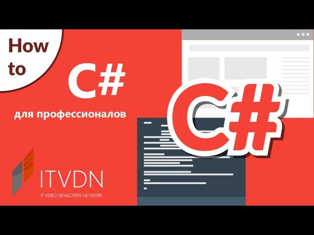 How to C Professional. Ad hoc полиморфизм.