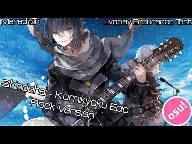 Osu! - Shindehai - Kumikyoku Epic Rock Version [Marathon] Liveplay Pass