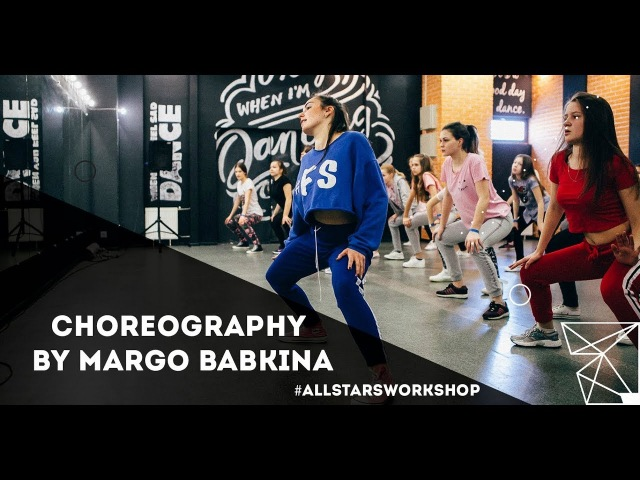 Justin Timberlake – Sexy Back Choreography by Марго Бабкина All Stars Workshop 2018