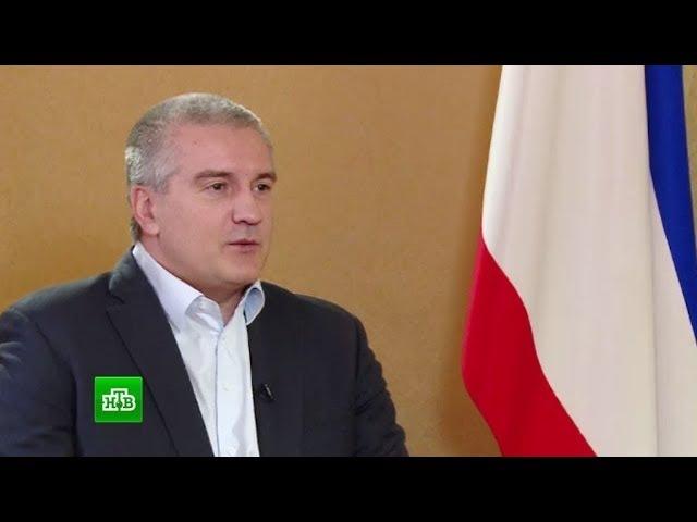 «Мы готовились к боевым действиям»: Сергей Аксёнов рассказал НТВ о реакции Крыма на Майдан