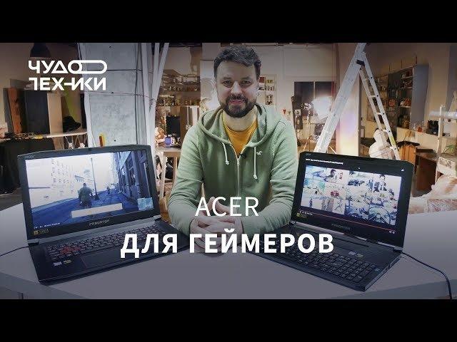 Обзор | игровые Acer Triton 700 и Helios 300