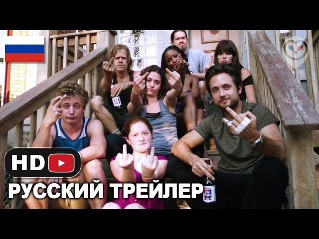 Бесстыдники / Shameless - Русский трейлер 8-го сезона (AlexFilm)