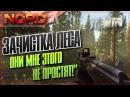 Escape from Tarkov Тотальное уничтожение незваных гостей в лесной чаще. -NORD-
