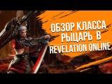 Revelation Online. Обзор класса Рыцарь.