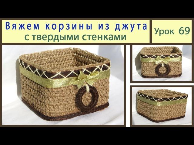 Корзинка Крючком Квадратная из ДЖУТА с жесткими стенками