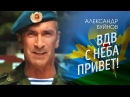 Александр Буйнов - ВДВ - С неба привет! (Official video)